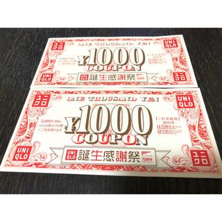UNIQLO - ユニクロ誕生感謝祭 1000円クーポン2枚(2000円分)