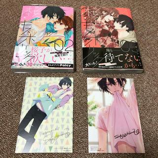 桜色キスホリック  2巻 3巻 セット 書店特典カード付き