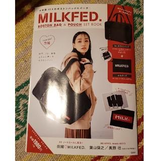 ミルクフェド(MILKFED.)のミルクフェド 冊子(ファッション)