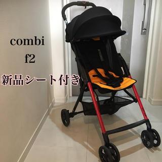 コンビ(combi)の【美品♡新品シート付】combi f2 超軽量B型ベビーカーハイシート(ベビーカー/バギー)