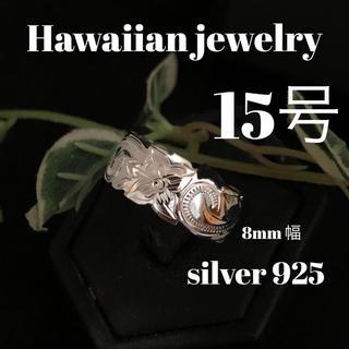 15号 ハワイアン リング 8ミリ幅 シルバー925 (リング(指輪))