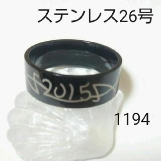 1194 メンズ指輪(リング(指輪))