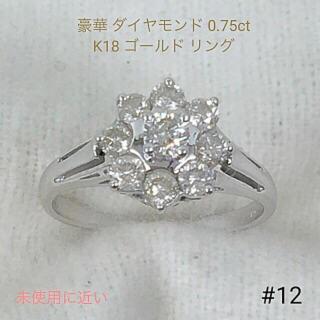 豪華 ダイヤモンド 0.75ct K18 ゴールドリング 指輪 送料込み(リング(指輪))