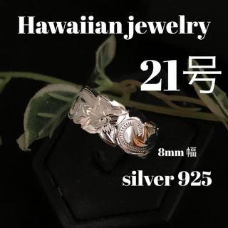 21号 ハワイアン リング 8ミリ幅 シルバー925 (リング(指輪))
