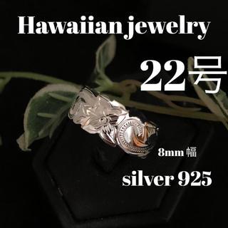 22号 ハワイアン リング 8ミリ幅 シルバー925 (リング(指輪))