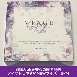 新品 リニューアル後 VIAGE ナイトブラ パープル S/Mサイズ 育乳(ブラ)