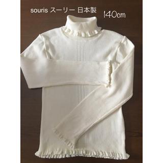スーリー(Souris)のsouris スーリー タートルネック ニット オフホワイト 日本製 140cm(ニット)