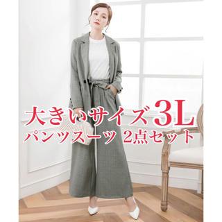 新品 未使用 大きいサイズ 3l パンツドレス パンツスーツ ツイード 結婚式(スーツ)