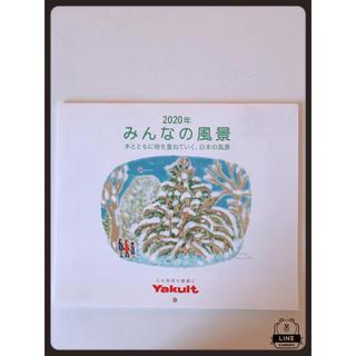 ヤクルト(Yakult)のYakult2020年度カレンダー(カレンダー/スケジュール)