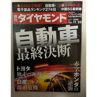 ダイヤモンドシャ(ダイヤモンド社)の週刊 ダイヤモンド 2019年 11/23号 自動車 最終決断(ビジネス/経済/投資)