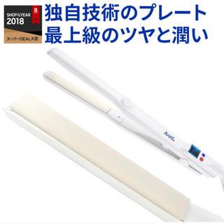 Areti 2WAYヘアアイロン 白 15mm i628PCPH-WH(ヘアアイロン)