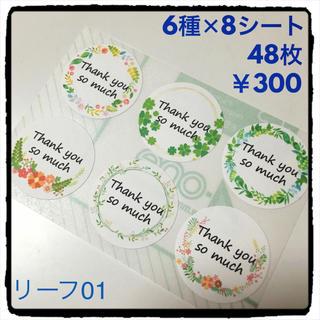 ★リーフ★サンキューシール(カード/レター/ラッピング)