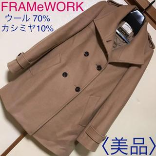フレームワーク(FRAMeWORK)の美品♡フレームワーク♡Pコート キャメル ベージュ ウール カシミヤ(ピーコート)