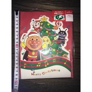 アンパンマン(アンパンマン)のアンパンマン  クリスマス 立体カード 音付き(カード/レター/ラッピング)