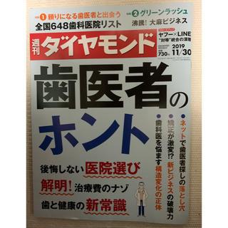 ダイヤモンドシャ(ダイヤモンド社)の週刊 ダイヤモンド 2019年 11/30号 歯医者のホント(ビジネス/経済/投資)