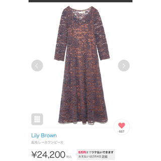 Lily Brown - Lily Brown♡ワンピース
