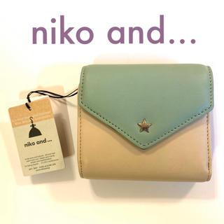ニコアンド(niko and...)の週末限定値下げ 新品 ニコアンド オリジナルレター3つ折り財布 グリーン(財布)