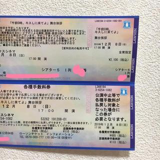 ジェネレーションズ(GENERATIONS)の映画「午前0時、キスしに来てよ」大阪 公開記念舞台挨拶 1枚(邦画)