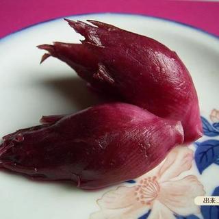 ミョウガの梅酢漬け★無農薬・無添加★食欲増進  200g★茗荷(野菜)