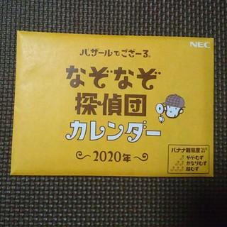 エヌイーシー(NEC)の新品未使用 ☆ バザールでござーる カレンダー 2020 ☆(カレンダー/スケジュール)