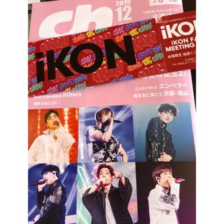 アイコン(iKON)のiKON Japan tour2019通常盤おまけ付き(ミュージック)