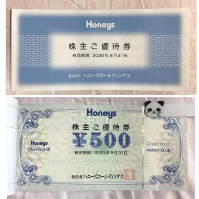 HONEYS(ハニーズ)の新品未使用☆Honeys(ハニーズ)株主優待券 チケットの優待券/割引券(ショッピング)の商品写真