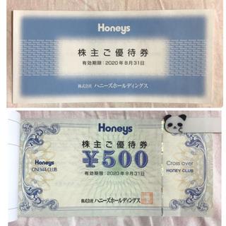 ハニーズ(HONEYS)の新品未使用☆Honeys(ハニーズ)株主優待券(ショッピング)