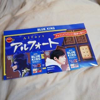 アルフォートミニチョコレート[青を味方に]で当選した使用済みのクオカード2枚です