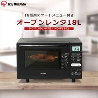 アイリスオーヤマ - アイリスオーヤマ  オーブンレンジ  電子レンジ