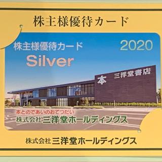 ◆三洋堂ホールディングス 株主優待 Silver(その他)