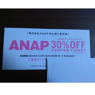 アナップ(ANAP)のANAP 30%オフ クーポン 1枚(ショッピング)
