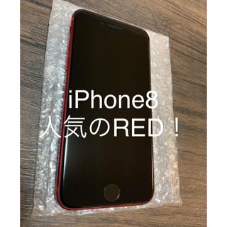 アイフォーン(iPhone)のiPhone8 レッド 64GB 本体 美品 RED 購入後未使用(スマートフォン本体)