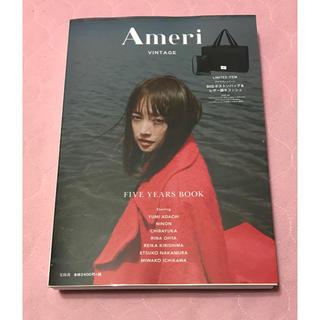 アメリヴィンテージ(Ameri VINTAGE)のAmeri MOOK本(ファッション/美容)
