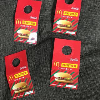 マクドナルド(マクドナルド)のマクドナルド無料券4枚(フード/ドリンク券)