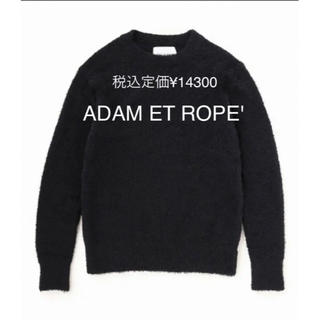 アダムエロぺ(Adam et Rope')の税込定価¥14300 これからの季節に◇ Adam et rope' ニット(ニット/セーター)