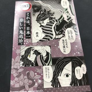 集英社 - 新品未使用 鬼滅の刃 最新刊 18巻 特典 伊黒 +200円でコミック付き