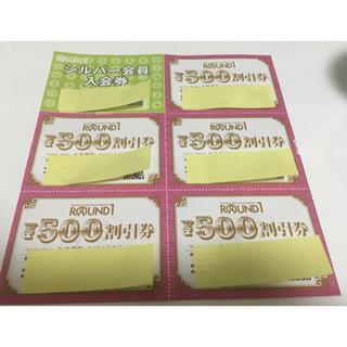 ラウンドワン 株主優待 2500円分(ボウリング場)