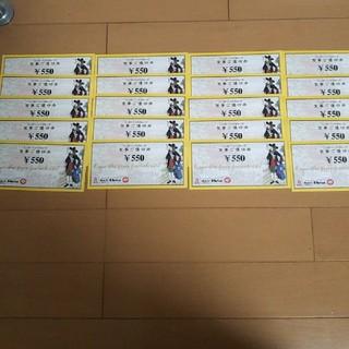 リンガーハット(リンガーハット)の(最終価格)リンガーハット 株主優待券 20枚 11000円分(レストラン/食事券)