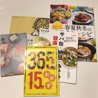付録☆家計簿&レシピ