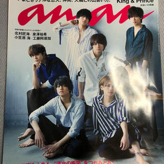 anan  キンプリ 2018年 5/30号(その他)