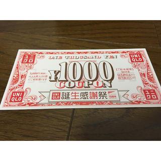 UNIQLO - ユニクロ 金券 1000円分