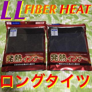 しまむら - LL★濃灰➕濃紺★FIBER  HEAT/発熱インナー★吸湿発熱/ロングタイツ