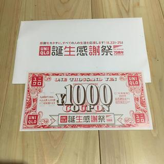 UNIQLO - UNIQLO 感謝祭 クーポン 1000円
