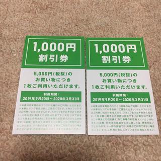 UNIQLO - UNIQLO 割引券 クーポン 2000円