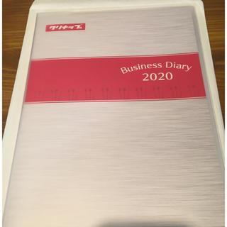 クリナップ ビジネスダイアリー 2020