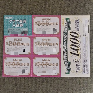 ラウンドワン 株主優待6つセット(ボウリング場)