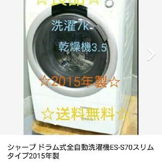 SHARP - シャープ ドラム式全自動洗濯機ES-S70スリムタイプ2015年製