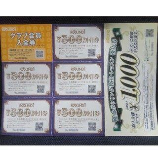 ラウンドワン株主優待  500円 割引券5枚分(ボウリング場)