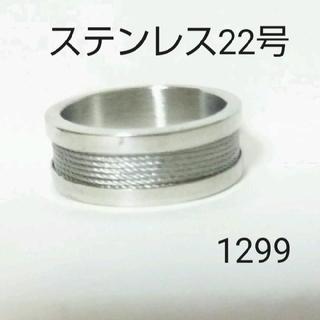 1299 男性指輪(リング(指輪))