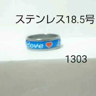 1303 ステンレス指輪(リング(指輪))